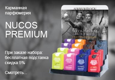 Карманная парфюмерия