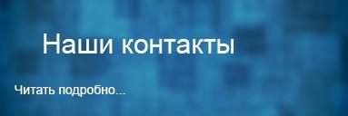 Контакты парфюмерии Рени в Беларуси