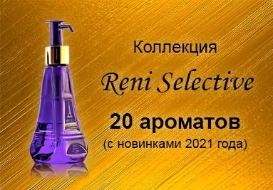 Новая коллекция RENI Selective