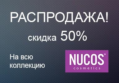 Распродажа туалетной воды NUCOS
